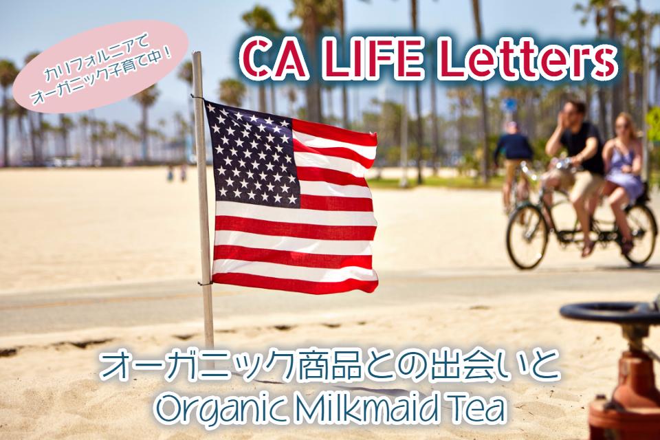 オーガニック商品との出会いとOrganic Milkmaid Tea [アメリカ・西海岸・カリフォルニア]