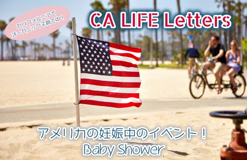 アメリカの妊娠中のイベント!Baby Shower 私の体験談[アメリカ・西海岸・カリフォルニア]