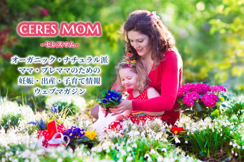 ceres momへようこそ!