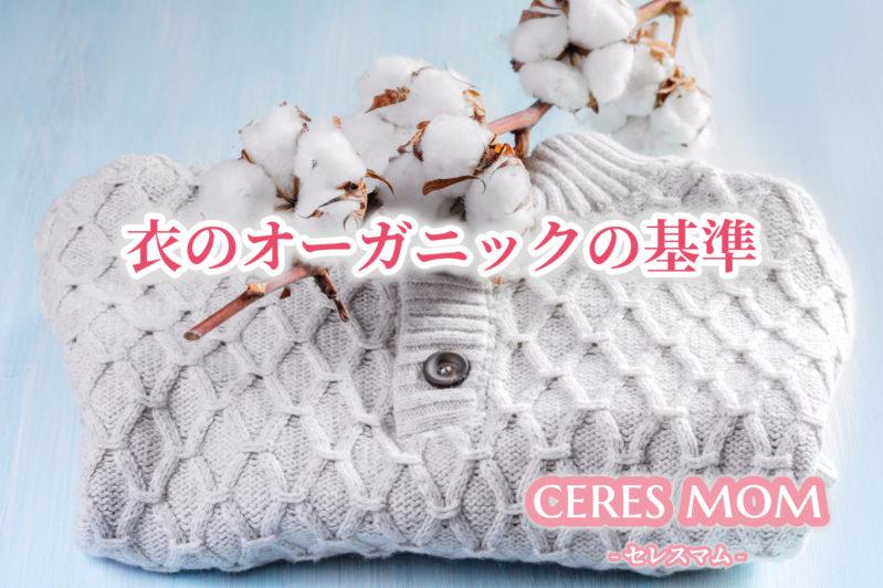 ceres mom 衣のオーガニックの基準