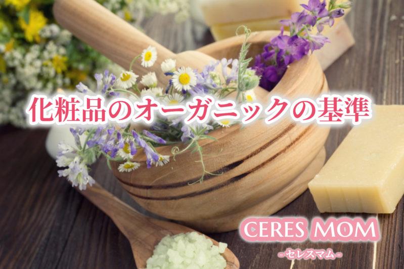 ceres mom 化粧品のオーガニックの基準