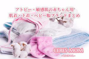 アトピー・敏感肌の赤ちゃん用肌着・下着・ベビー服ブランドまとめ