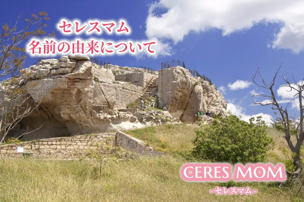 セレスマム 名前の由来について ポスト3.11の日本で妊娠出産育児をする母たちへ