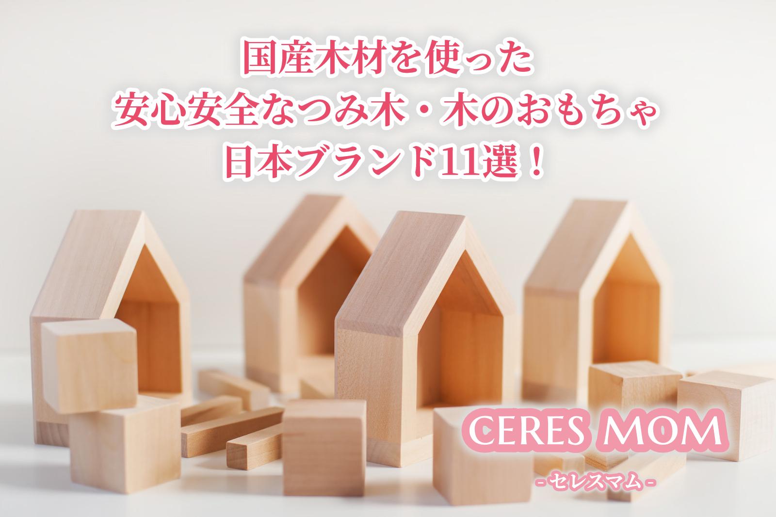 国産木材を使った安心安全なつみ木・木のおもちゃ日本ブランド11選!