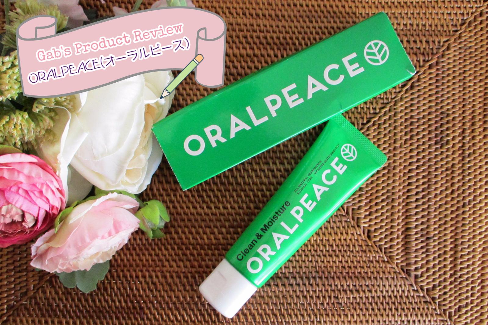 ORALPEACE(オーラルピース)のレビュー・感想・口コミ