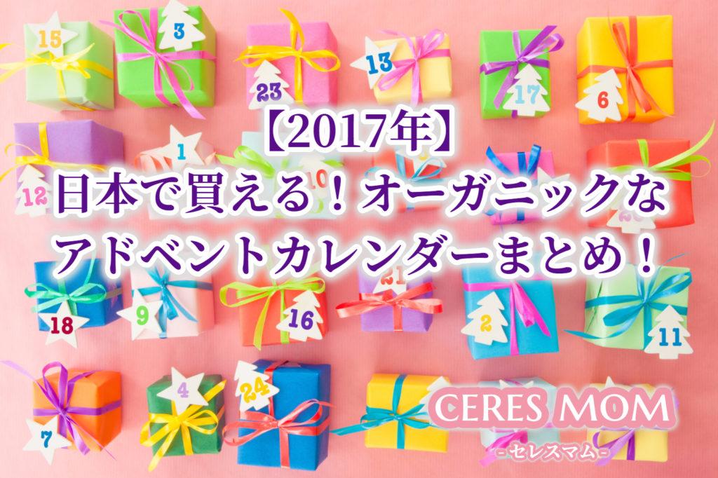 日本で買える!オーガニックなアドベントカレンダーまとめ!【2017年】