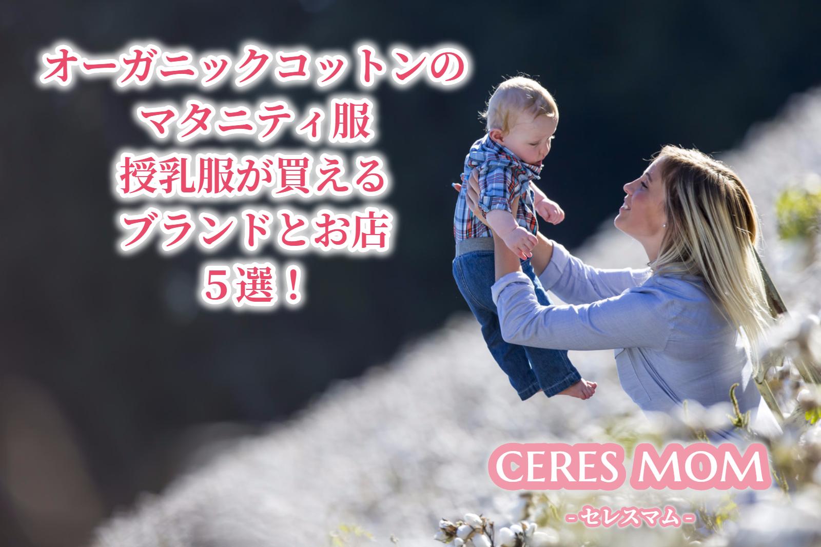 オーガニックコットンのマタニティ服・授乳服が買えるブランド・お店5選!