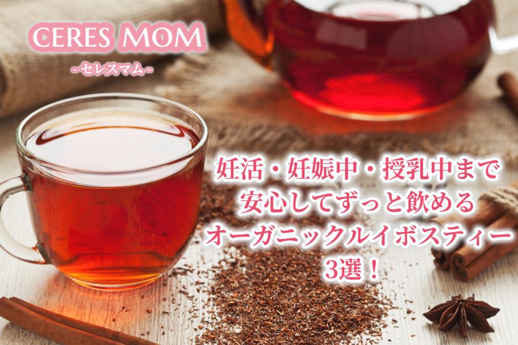 妊活・妊娠・授乳中まで安心してずっと飲めるオーガニックルイボスティー3選!