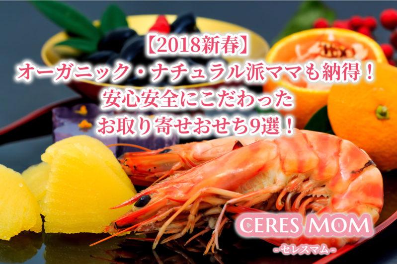 【2018年新春】オーガニック・自然派ママも納得!安心安全にこだわったお取り寄せおせち通販9選!