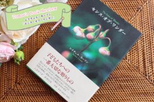 「僕が恋した日本茶のこと」ブレケル・オスカル 駒草出版 書評・ブックレビュー