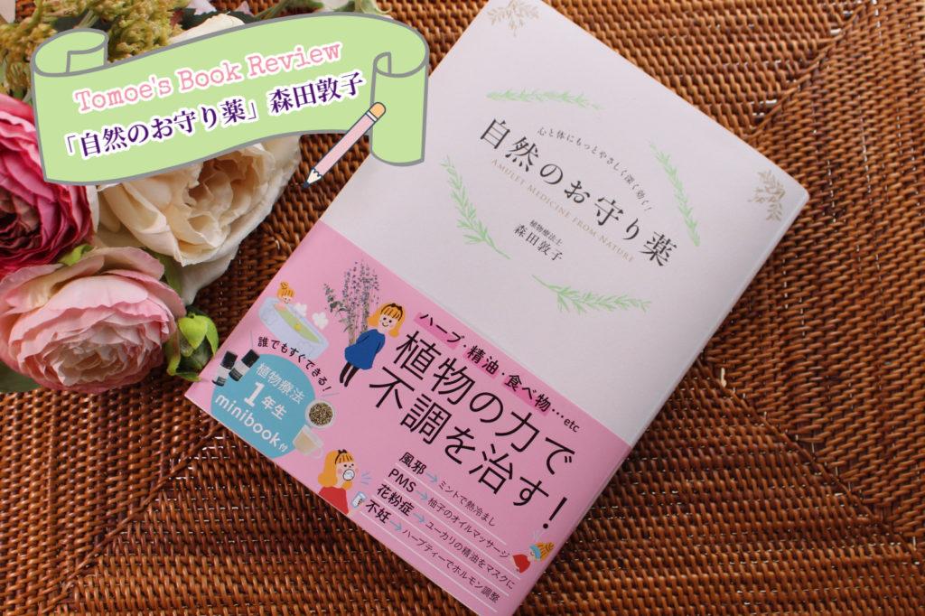 「自然のお守り薬」森田敦子 永岡書店 の書評・ブックレビュー