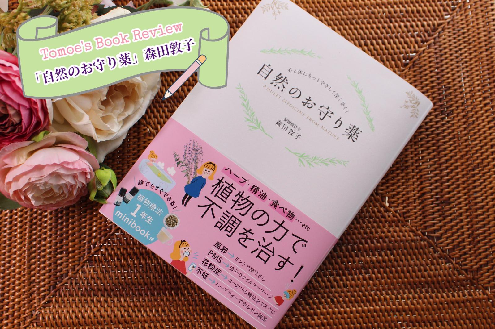 「自然のお守り薬」森田敦子 永岡書店 の感想・書評・ブックレビュー