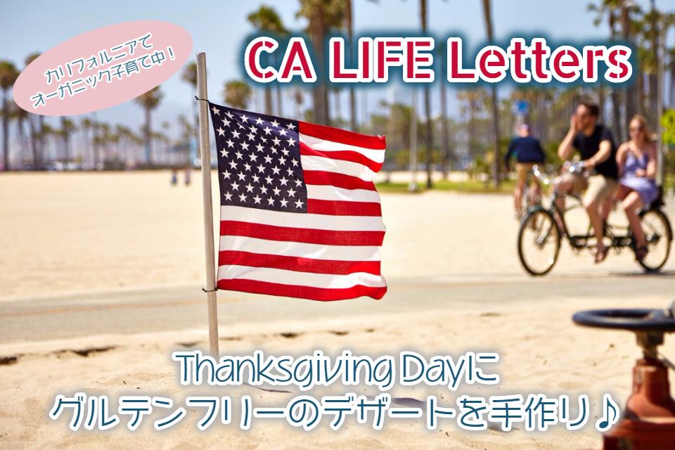 Thanksgiving Dayにグルテンフリーのデザートを手作り♪ [アメリカ・西海岸・カリフォルニア]