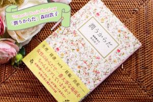 「潤うからだ」森田敦子 ワニブックスの書評・ブックレビュー