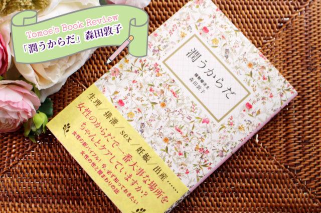 「潤うからだ」森田敦子 ワニブックスの感想・書評・ブックレビュー