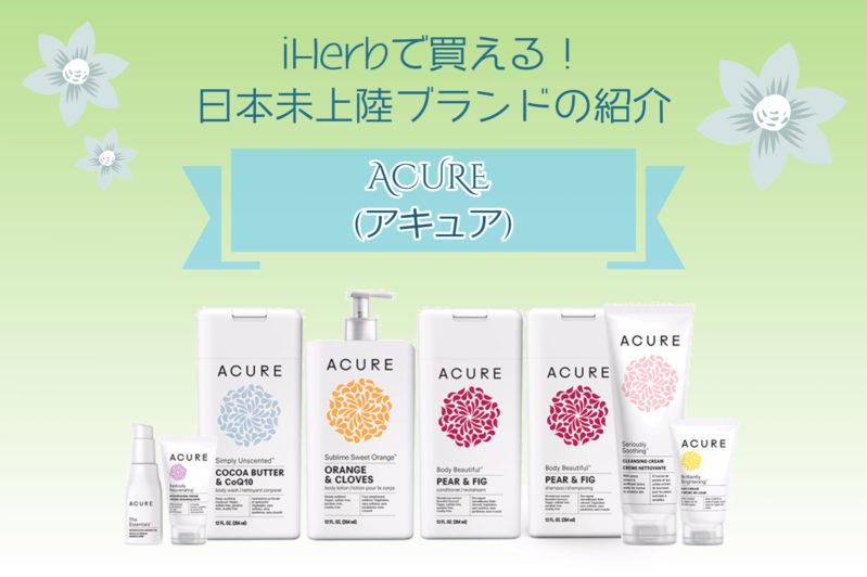 Acure(アキュア)日本未上陸・日本未発売ブランドと人気商品の紹介[iHerb]