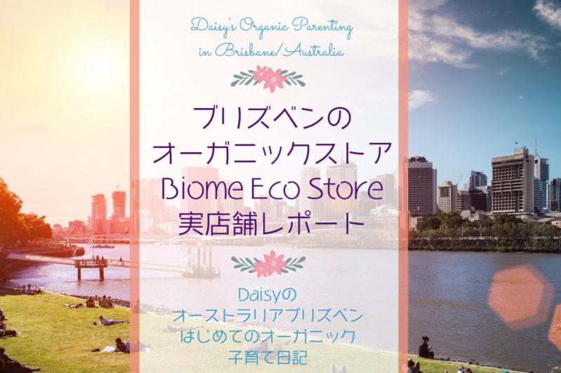 ブリズベンのオーガニックストアBiome Eco Store実店舗レポート[オーストラリア・ブリズベン]