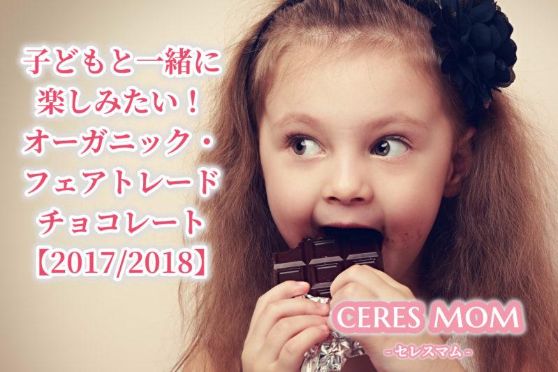 子供と一緒に楽しみたい!オーガニック・フェアトレードチョコレート【2017/2018】