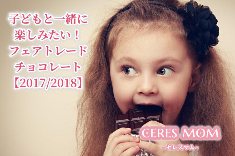 子供と一緒に楽しみたい!フェアトレードチョコレート【2017/2018】