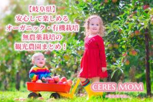 【47都道府県】安心して楽しめるオーガニック・有機栽培無農薬の観光農園まとめ