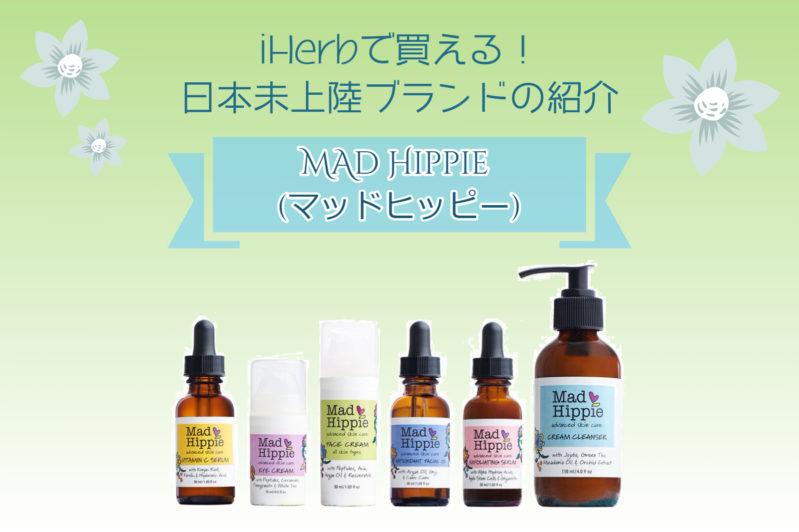 MAD HIPPIE(マッド・ヒッピー)日本未上陸・日本未発売ブランドと人気商品の紹介[iHerb]