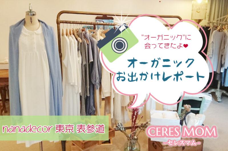 nanadecor(ナナデェコール)東京表参道に行ってきたよ!写真付きオーガニックスポットお出かけレポート