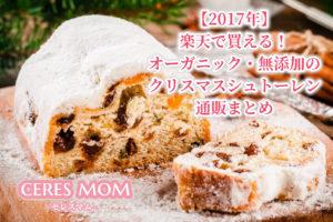 オーガニック・無添加のクリスマスシュトーレン通販まとめ!【2017年】