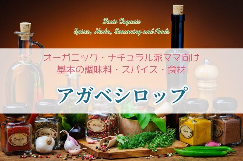アガべシロップ オーガニック・自然派ママ向け基本の調味料・スパイス・食材