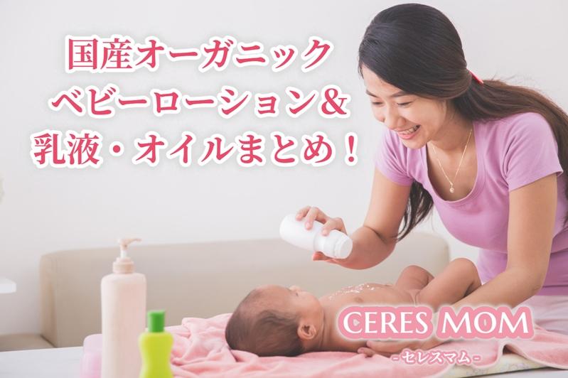 国産オーガニックベビーローション&乳液・オイルまとめ!