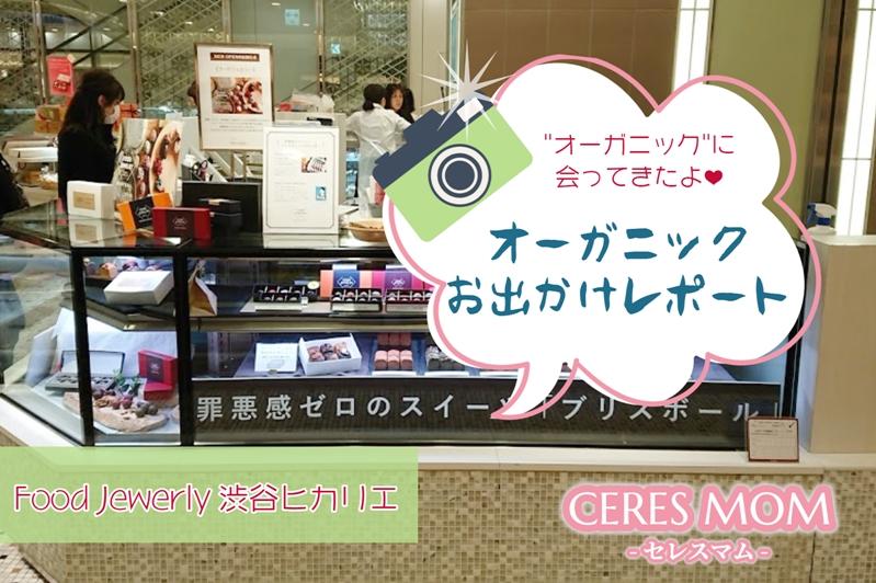 Food Jewelry(ブリスボール)東京渋谷ヒカリエに行ってきたよ!写真付きオーガニックスポットお出かけレポート