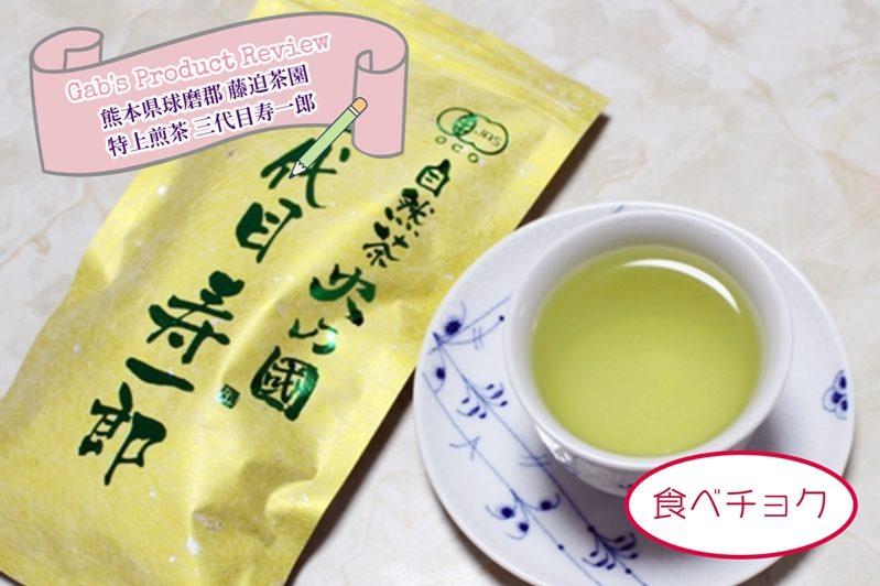 無農薬・在来種のお茶 熊本県藤迫茶園の三代目寿一郎の口コミ・感想・レビュー