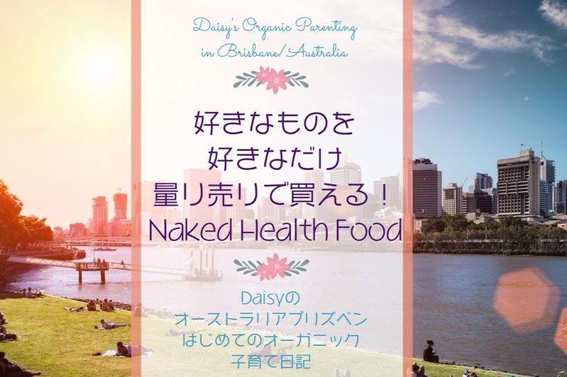 好きなものを好きなだけ量り売りで買える!Naked Health Food[オーストラリア・ブリズベン]