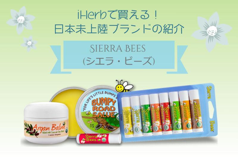 Sierra Bees(シエラビーズ)日本未上陸・日本未発売ブランドと人気商品の紹介[iHerb]