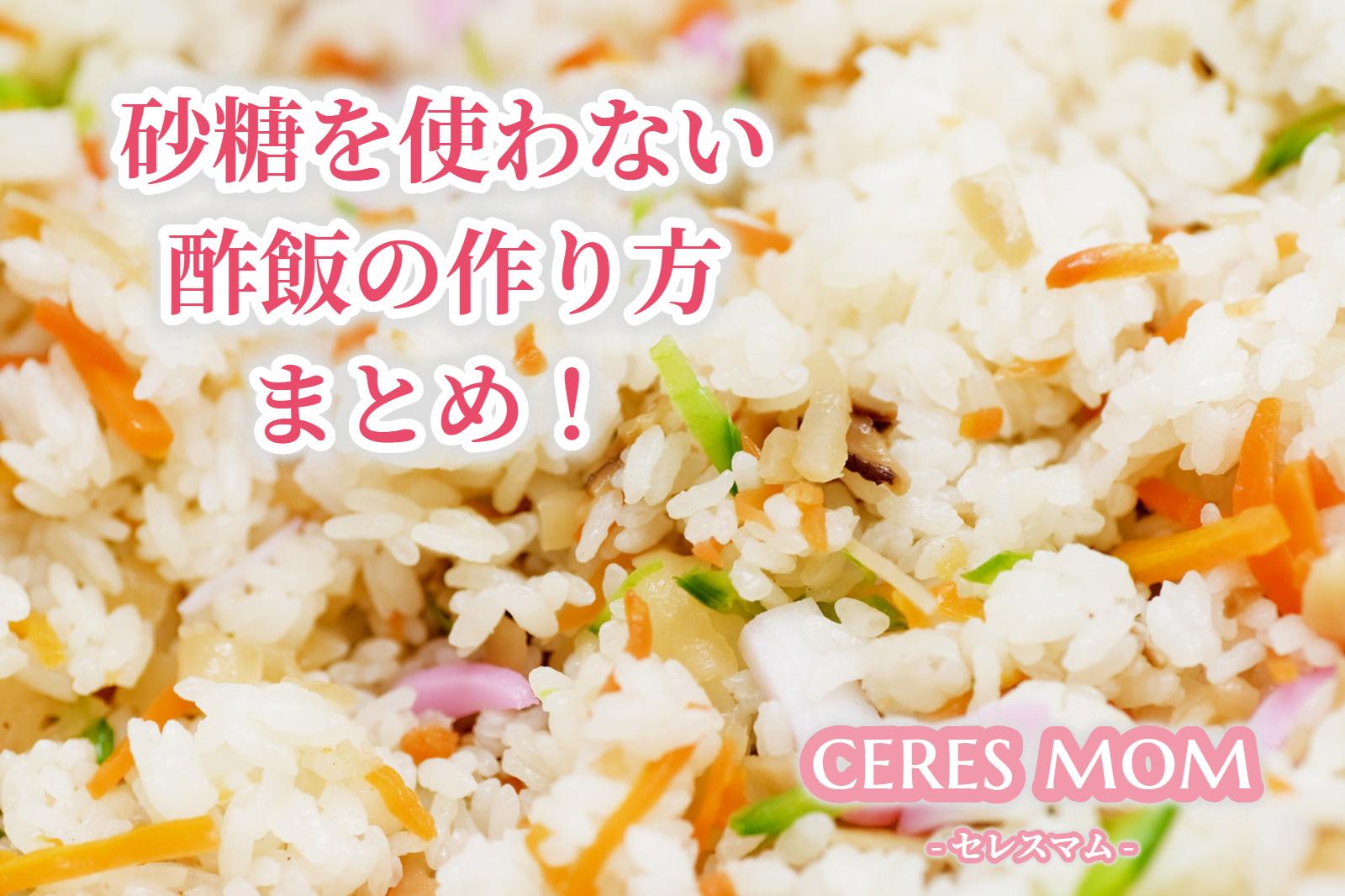 砂糖を使わない酢飯の作り方まとめ!