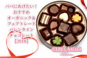 パパにあげたい!おすすめのオーガニック・フェアトレードバレンタインチョコレート【2018】