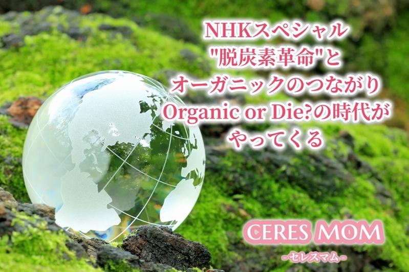 """NHKスペシャル""""脱炭素革命""""とオーガニックのつながり Organic or Die?の時代がやってくる"""