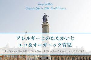 オフィシーヌ・ユニヴェルセル・ビュリー東京代官山に行ってきたよ!写真付きオーガニックスポットお出かけレポート