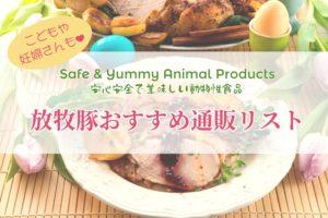 放牧豚おすすめ通販リスト[オーガニック肉部・安心安全な動物性食品]