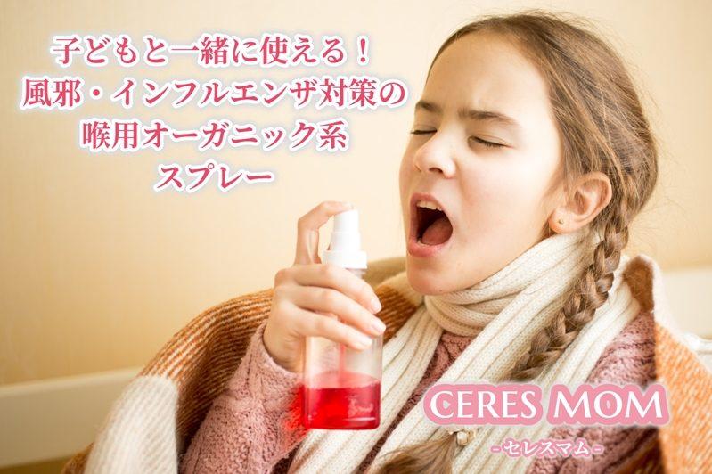 子どもと一緒に使える!風邪・インフルエンザ対策の喉用オーガニック系スプレー