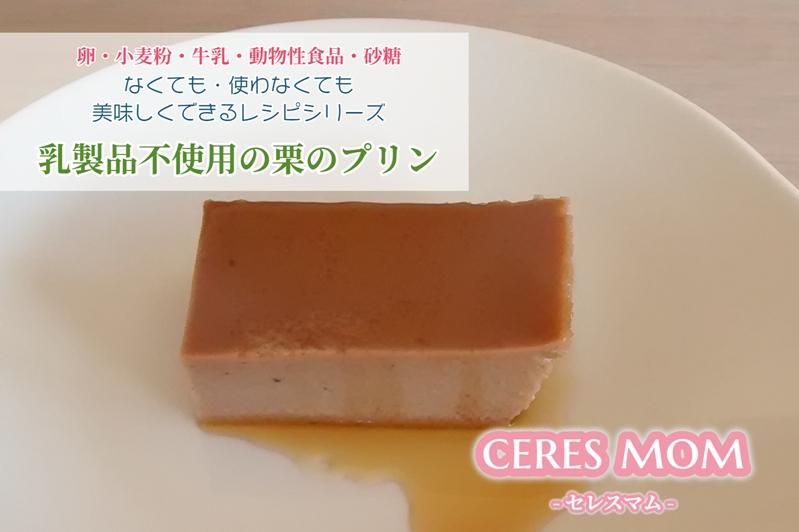 乳製品不使用の栗のプリン [卵・小麦粉・牛乳・動物性食品・砂糖がなくても・使わなくても美味しくできるレシピシリーズ]