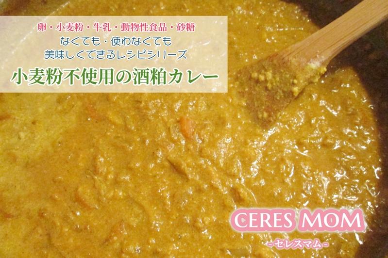 乳製品不使用の鶏のクリーム煮 [卵・小麦粉・牛乳・動物性食品・砂糖がなくても・使わなくても美味しくできるレシピシリーズ]