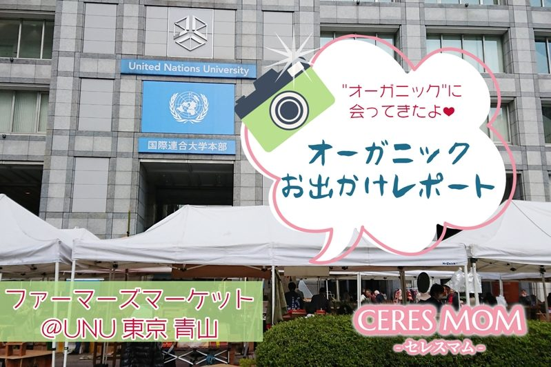 青山ファーマーズマーケット@UNU(国連大学)に行ってきたよ![写真つきオーガニックお出かけレポート]