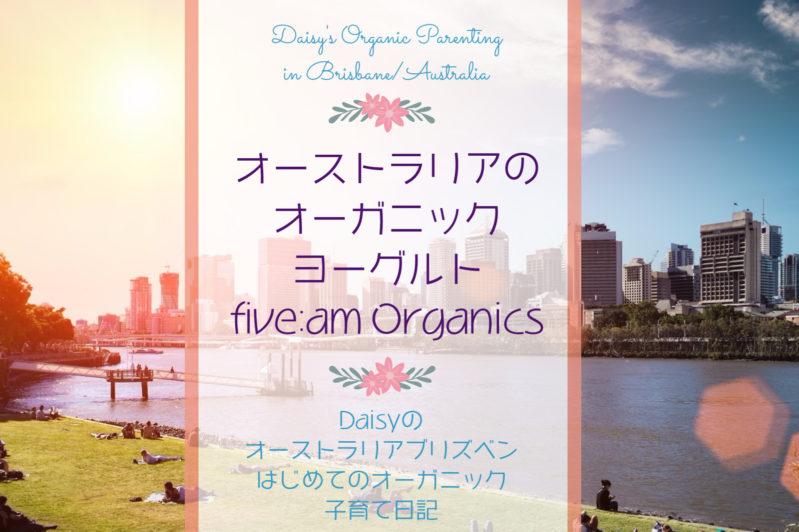 オーストラリアのオーガニックヨーグルトfive:am Organics [オーストラリア・ブリズベン]