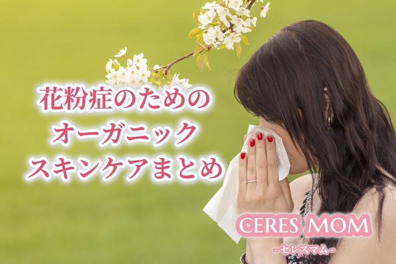 花粉症のためのオーガニックスキンケアまとめ・避けるべき成分おすすめ成分