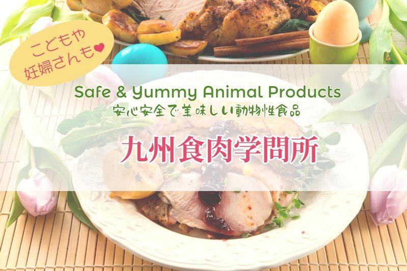 九州食肉学問所 [オーガニック肉部・安心安全な動物性食品]