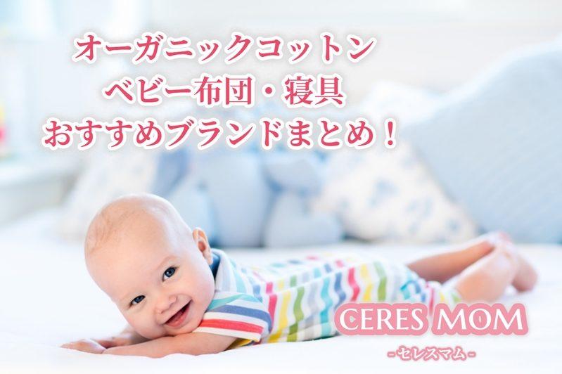 オーガニックコットンベビー布団・寝具おすすめブランドまとめ!