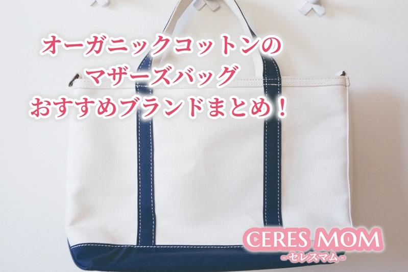 オーガニックコットンのマザーズバッグおすすめブランドまとめ!
