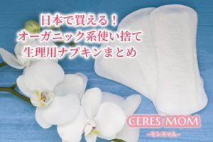 日本で買える!オーガニック系使い捨て生理用ナプキンまとめ