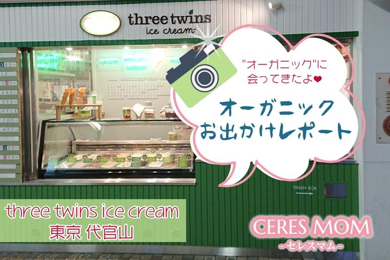 Three Twins Ice Cream東京代官山に行ってきたよ![写真付きオーガニックお出かけレポート]