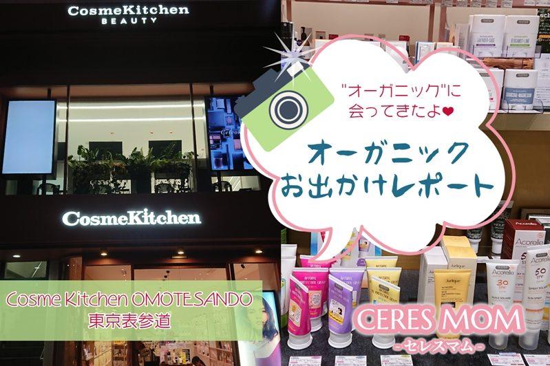 Cosme Kitchen OMOTESANDOに行ってきたよ![写真つきオーガニックお出かけレポート]